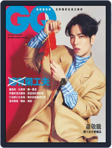 Gq 瀟灑國際中文版 April 8th, 2020 Digital Back Issue Cover