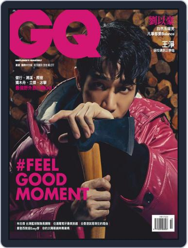 Gq 瀟灑國際中文版 October 8th, 2019 Digital Back Issue Cover