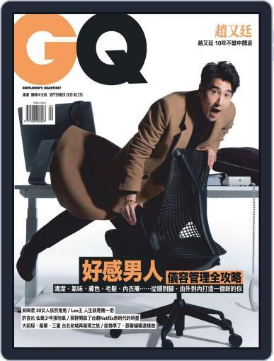Gq 瀟灑國際中文版 September 9th, 2019 Digital Back Issue Cover