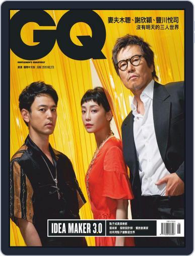 Gq 瀟灑國際中文版 June 11th, 2019 Digital Back Issue Cover