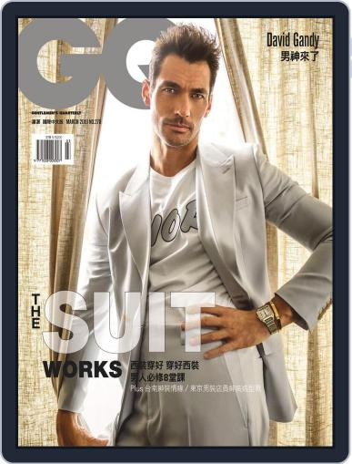 Gq 瀟灑國際中文版 March 6th, 2019 Digital Back Issue Cover
