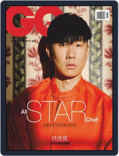 Gq 瀟灑國際中文版 January 31st, 2019 Digital Back Issue Cover