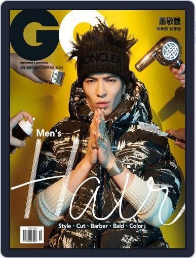 Gq 瀟灑國際中文版 October 9th, 2018 Digital Back Issue Cover