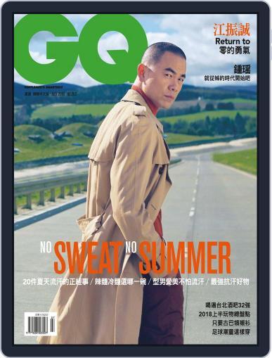 Gq 瀟灑國際中文版 July 6th, 2018 Digital Back Issue Cover