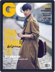 Gq 瀟灑國際中文版 (Digital) Subscription May 9th, 2018 Issue
