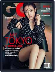 Gq 瀟灑國際中文版 (Digital) Subscription April 11th, 2018 Issue