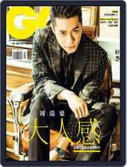 Gq 瀟灑國際中文版 (Digital) Subscription February 12th, 2018 Issue