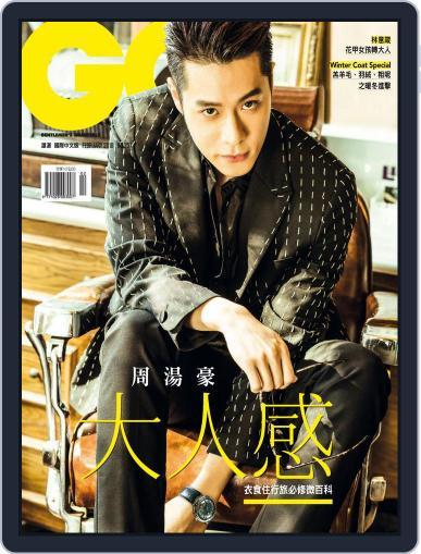 Gq 瀟灑國際中文版 February 12th, 2018 Digital Back Issue Cover