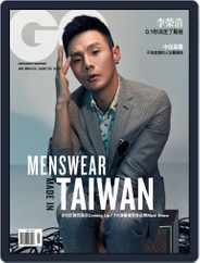 Gq 瀟灑國際中文版 (Digital) Subscription January 9th, 2018 Issue