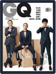 Gq 瀟灑國際中文版 (Digital) Subscription December 10th, 2017 Issue