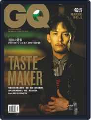 Gq 瀟灑國際中文版 (Digital) Subscription October 10th, 2017 Issue
