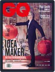 Gq 瀟灑國際中文版 (Digital) Subscription July 6th, 2017 Issue