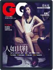 Gq 瀟灑國際中文版 (Digital) Subscription April 2nd, 2017 Issue