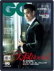 Gq 瀟灑國際中文版 (Digital) Subscription September 8th, 2016 Issue