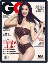 Gq 瀟灑國際中文版 (Digital) Subscription February 4th, 2016 Issue