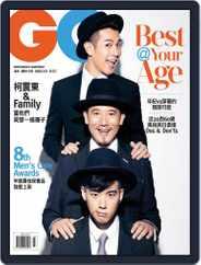 Gq 瀟灑國際中文版 (Digital) Subscription March 10th, 2015 Issue