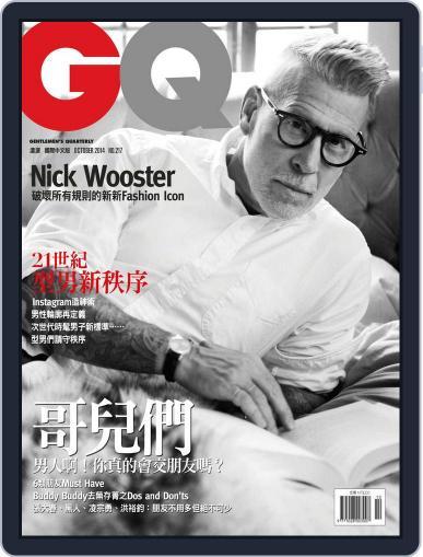 Gq 瀟灑國際中文版 October 8th, 2014 Digital Back Issue Cover