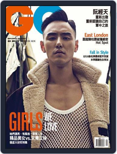 Gq 瀟灑國際中文版 September 9th, 2014 Digital Back Issue Cover
