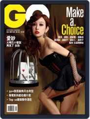 Gq 瀟灑國際中文版 (Digital) Subscription May 7th, 2012 Issue