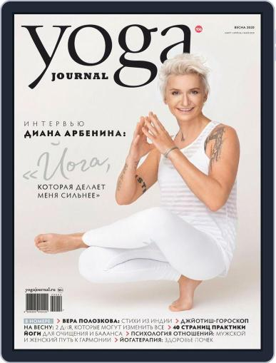 Yoga Journal Russia (Digital) March 1st, 2020 Issue Cover