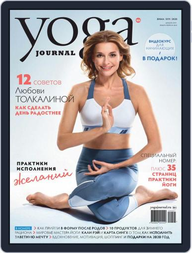 Yoga Journal Russia (Digital) December 1st, 2019 Issue Cover