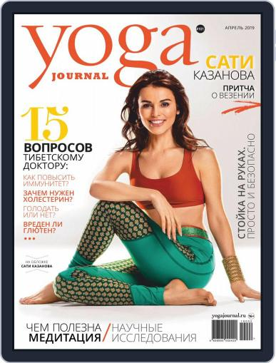 Yoga Journal Russia (Digital) April 1st, 2019 Issue Cover