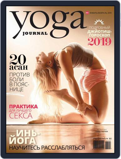 Yoga Journal Russia (Digital) January 1st, 2019 Issue Cover
