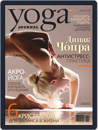 Yoga Journal Russia (Digital) December 1st, 2018 Issue Cover