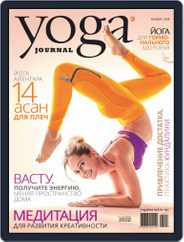 Yoga Journal Russia (Digital) Subscription November 1st, 2018 Issue