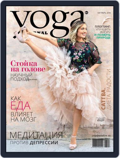Yoga Journal Russia (Digital) October 1st, 2018 Issue Cover