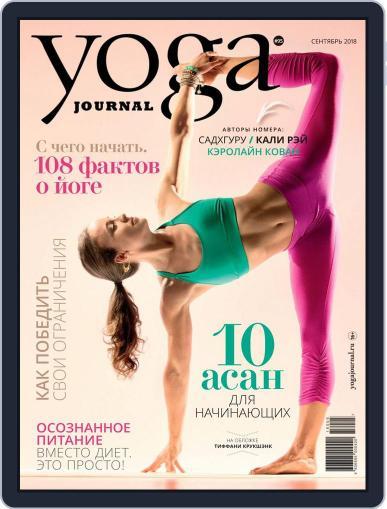 Yoga Journal Russia (Digital) September 1st, 2018 Issue Cover