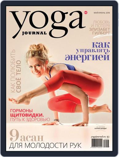 Yoga Journal Russia (Digital) May 1st, 2018 Issue Cover