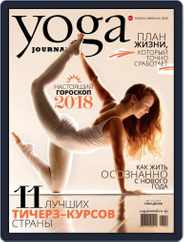 Yoga Journal Russia (Digital) Subscription January 1st, 2018 Issue