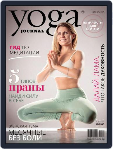 Yoga Journal Russia (Digital) November 1st, 2017 Issue Cover