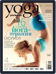Yoga Journal Russia (Digital) Subscription October 1st, 2017 Issue