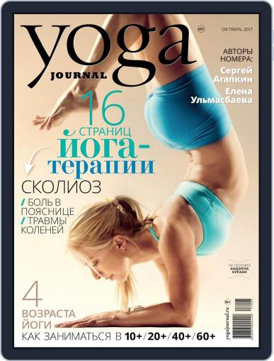 Yoga Journal Russia (Digital) October 1st, 2017 Issue Cover