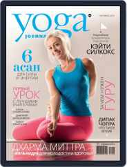 Yoga Journal Russia (Digital) Subscription September 1st, 2017 Issue
