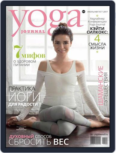Yoga Journal Russia (Digital) July 1st, 2017 Issue Cover