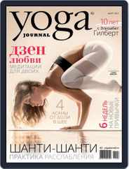 Yoga Journal Russia (Digital) Subscription March 1st, 2017 Issue