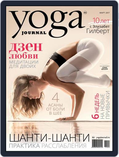 Yoga Journal Russia (Digital) March 1st, 2017 Issue Cover
