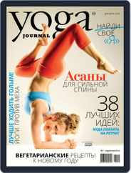 Yoga Journal Russia (Digital) Subscription December 1st, 2016 Issue
