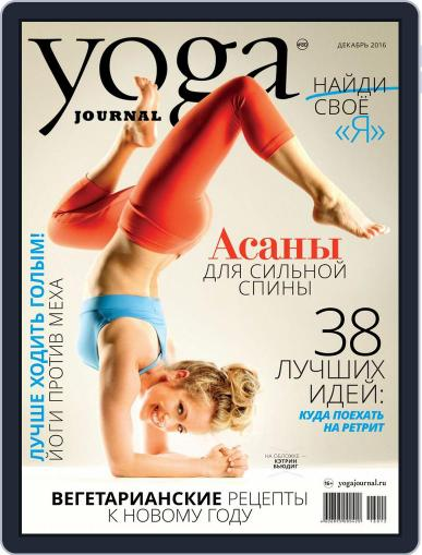 Yoga Journal Russia (Digital) December 1st, 2016 Issue Cover