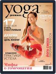 Yoga Journal Russia (Digital) Subscription November 1st, 2016 Issue