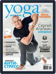 Yoga Journal Russia (Digital) Subscription October 3rd, 2016 Issue