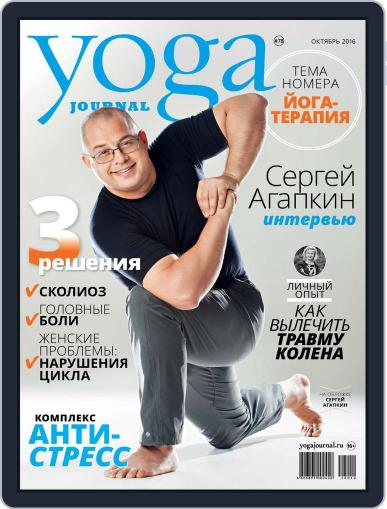Yoga Journal Russia (Digital) October 3rd, 2016 Issue Cover