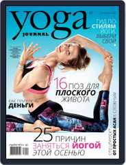 Yoga Journal Russia (Digital) Subscription August 29th, 2016 Issue