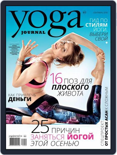 Yoga Journal Russia (Digital) August 29th, 2016 Issue Cover