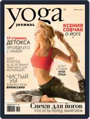Yoga Journal Russia (Digital) Subscription March 28th, 2016 Issue