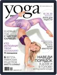 Yoga Journal Russia (Digital) Subscription January 14th, 2016 Issue