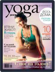 Yoga Journal Russia (Digital) Subscription November 30th, 2015 Issue